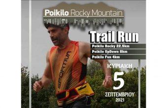 Το βίντεο από το 8ο Poikilo Rocky Mountain 2021