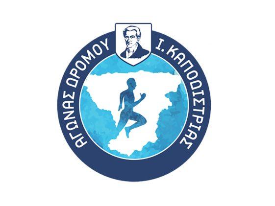 Λογότυπο αγώνα δρόμου «Ιωάννης Καποδίστριας»