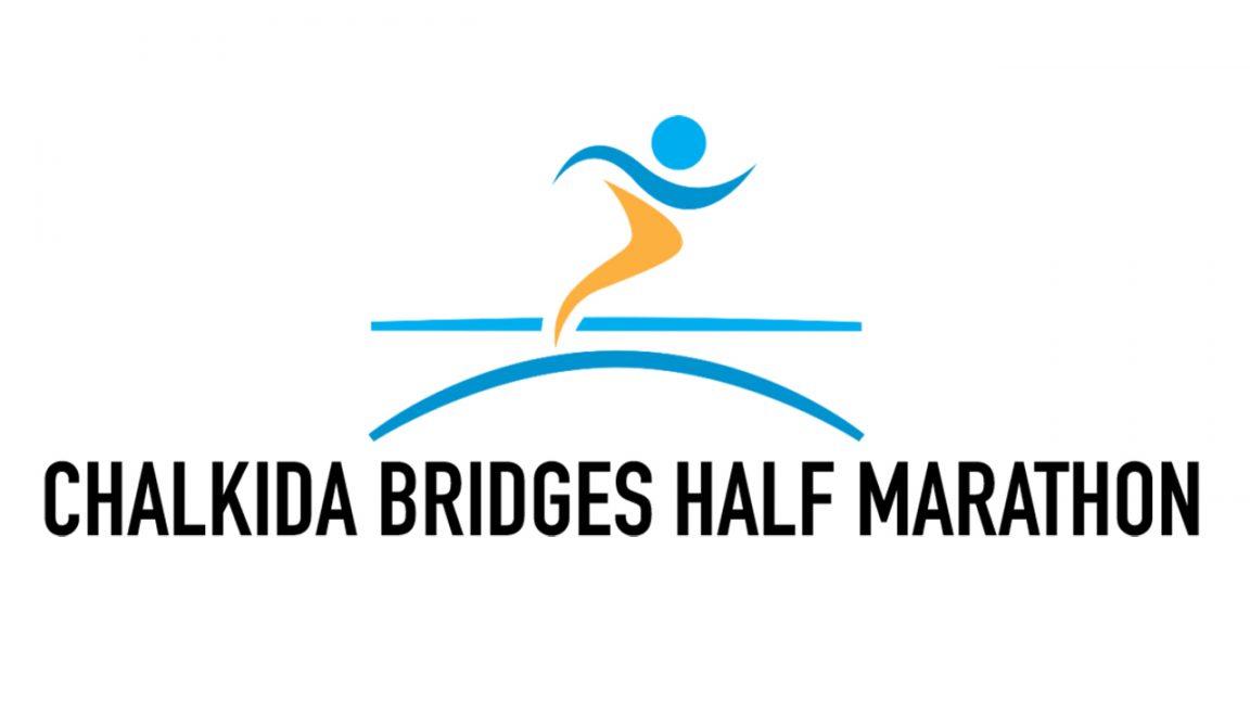 Chalkida bridges half-marathon λογότυπο