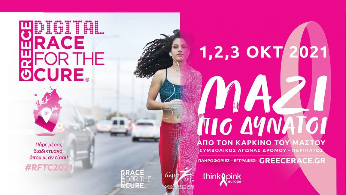 Greece race for the cure 2021