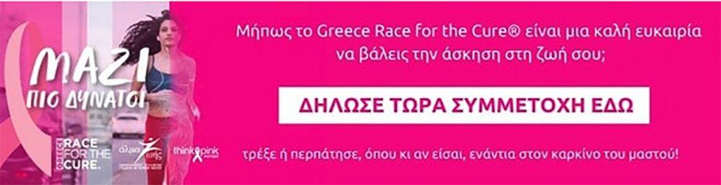 Greece Race for the Cure 2021 - δήλωσε συμμετοχή