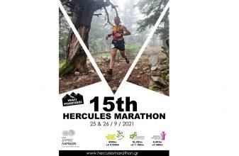 15th Hercules Marathon: Τελευταία εβδομάδα εγγραφών