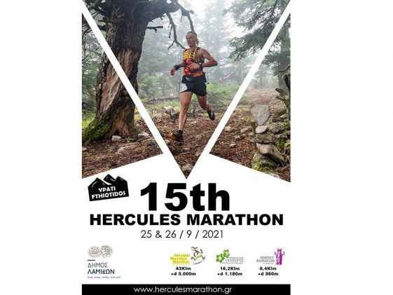 Hercules marathon-2021 αφίσα