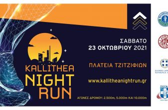 Kallithea Night Run 2021