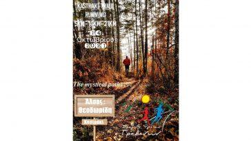 Kastraki trail running 2021