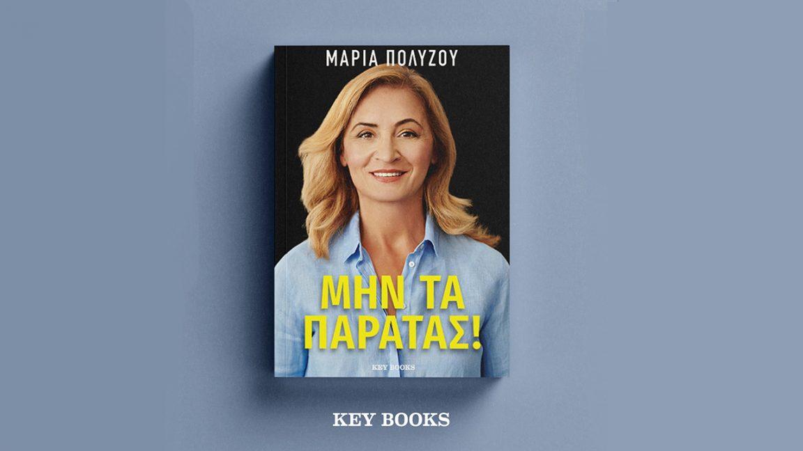Μαρία Πολύζου βιβλίο