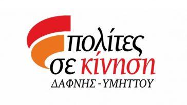 Πολίτες σε κίνηση Δάφνης - Υμηττού λογότυπο