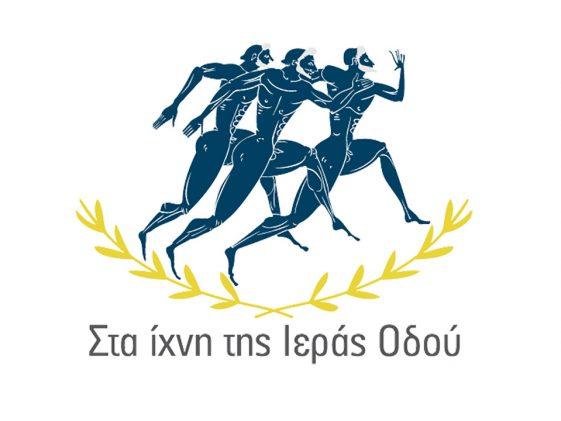 Στα Ίχνης της Ιεράς Οδού - λογότυπο