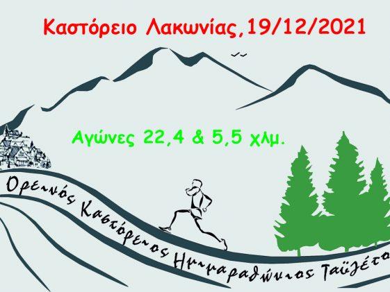 8ος Καστόρειος Ορεινός Ημιμαραθώνιος Ταϋγέτου