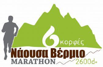 """1° Νάουσα Βέρμιο Marathon """"6 Κορφές"""""""