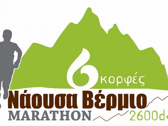 Νάουσα Βέρμιο Marathon 6 κορφές