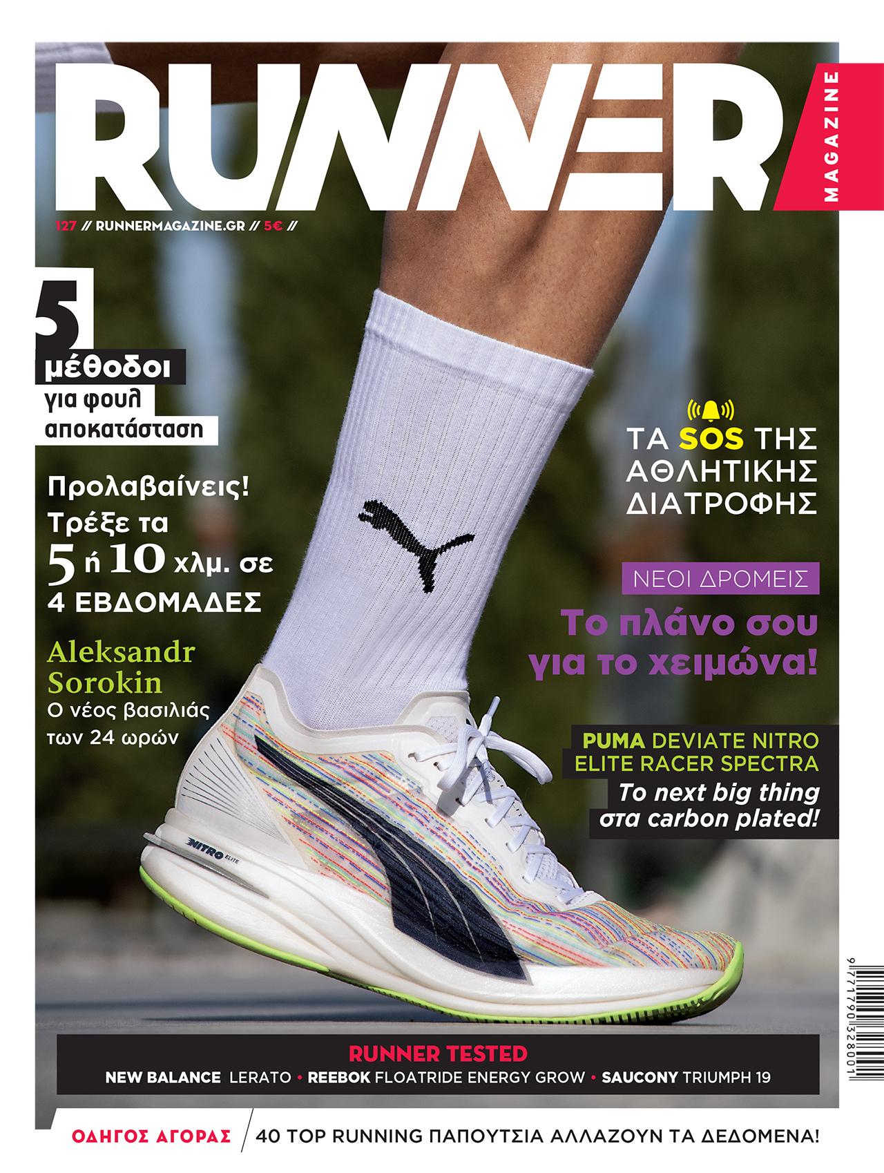 Εξώφυλλο τεύχους Runner 127