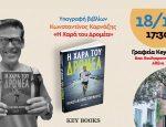Παρουσίαση του νέου βιβλίου του Κωνσταντίνου Καρνάζη «Η χαρά του δρομέα»