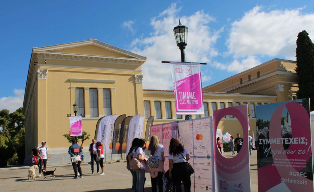 Digital Greece Race for the Cure® 2021 Ζάππειο