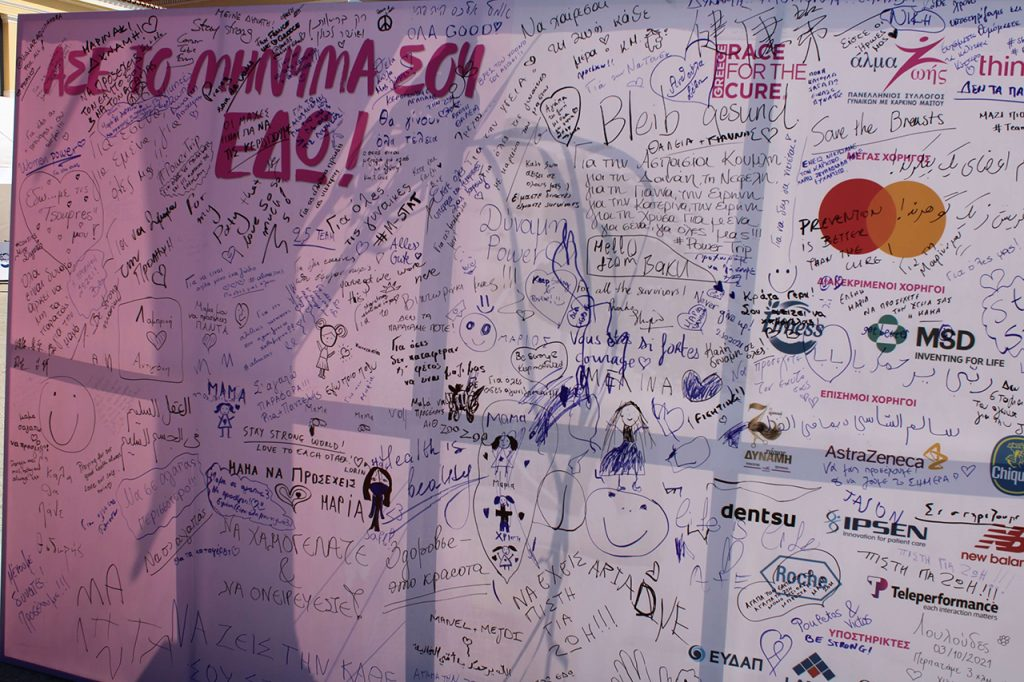 Digital Greece Race for the Cure® 2021 μηνύματα