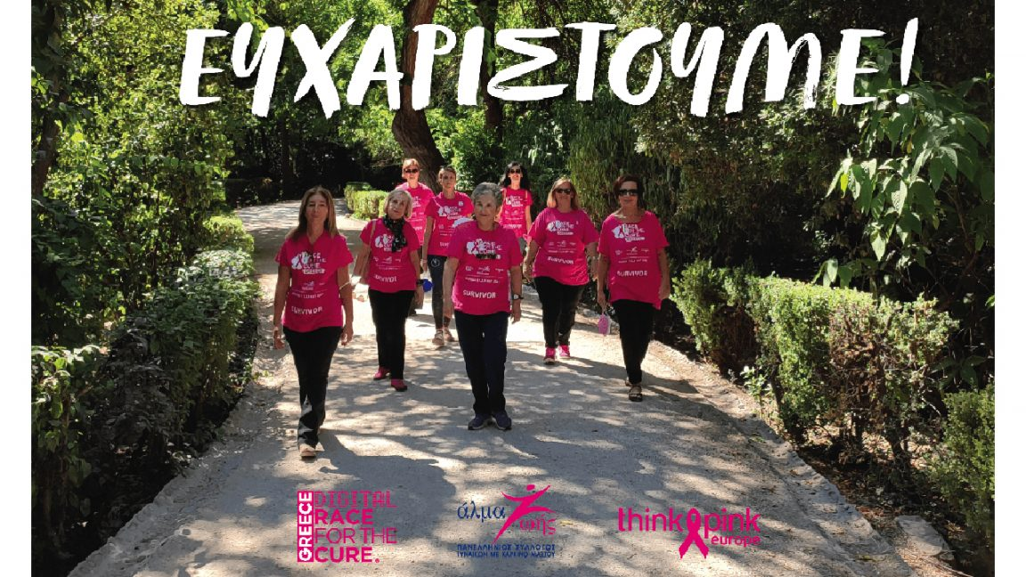Digital Greece Race for the Cure® 2021 ευχαριστήριο μήνυμα