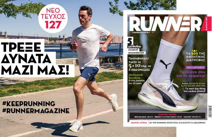 Τρέξε δυνατά με το νέο RUNNER Magazine #127